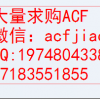 ACF 现收购ACF 回收ACF