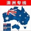 个人物品发海运到澳洲怎么收费