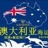 澳洲物流运输 家具海运墨尔本费用查询