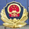伊犁生产警徽厂家-新疆大型警徽生产厂