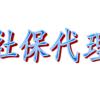 深圳社保代缴,深圳社保代理,深圳公司职工社保代缴服务
