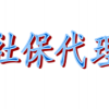 海职工社保代缴服务,上海公司社保代理服务,办理上海社保服务