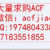 长期求购ACF 深圳收购ACF AC832